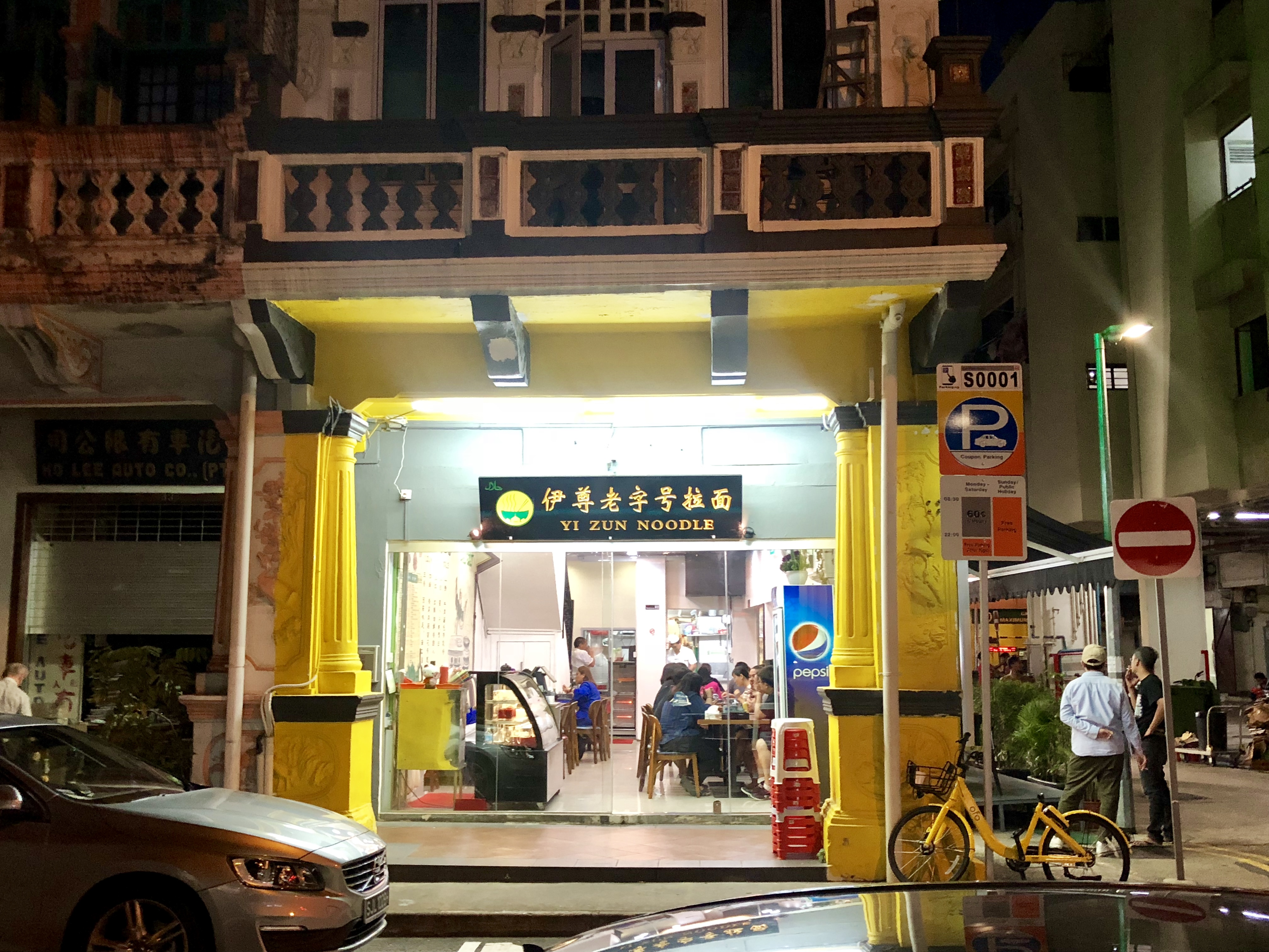 Yi_Zun_Noodle_Entrance_Storefront