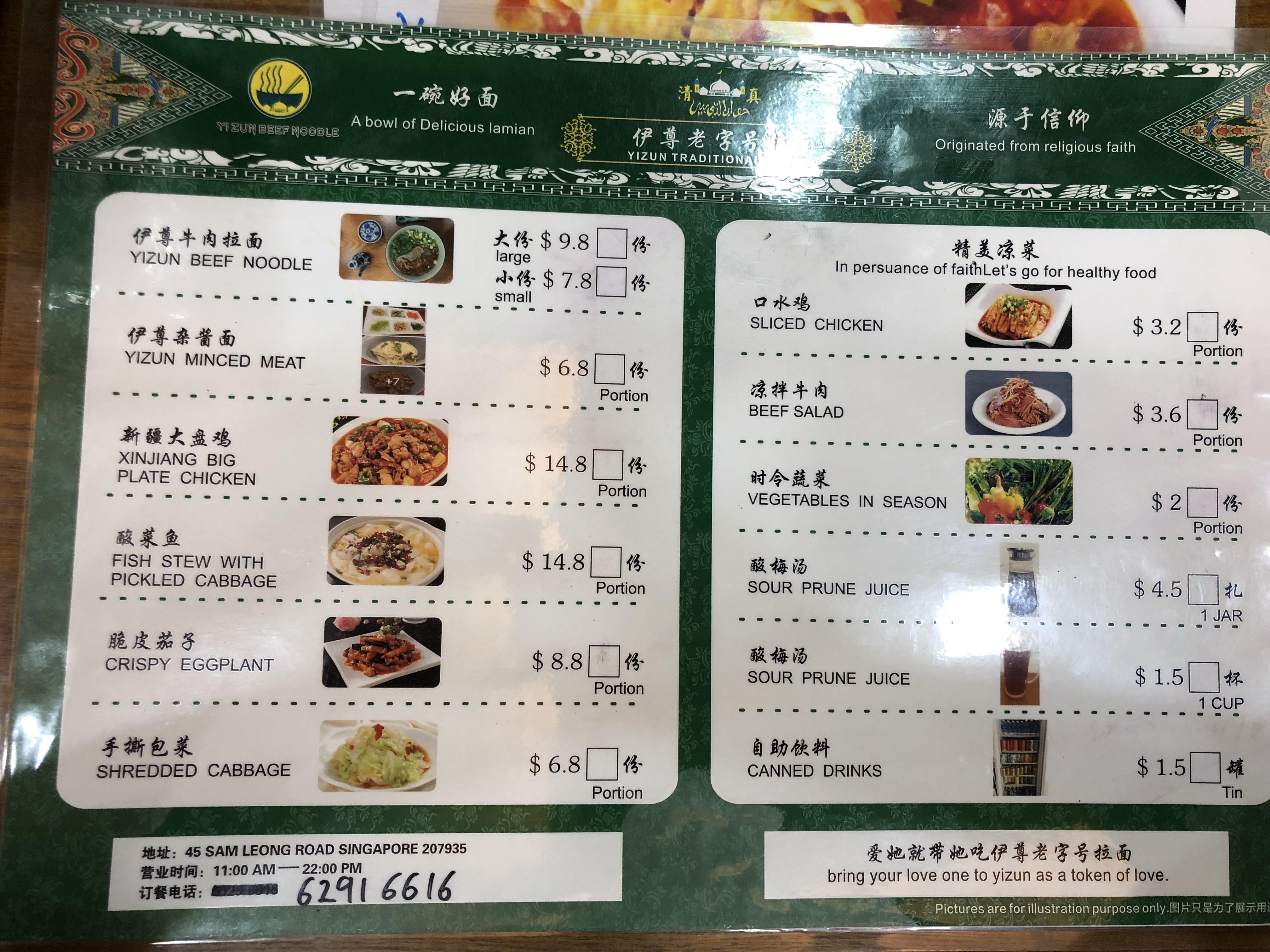 Yi_Zun_Noodle_Menu