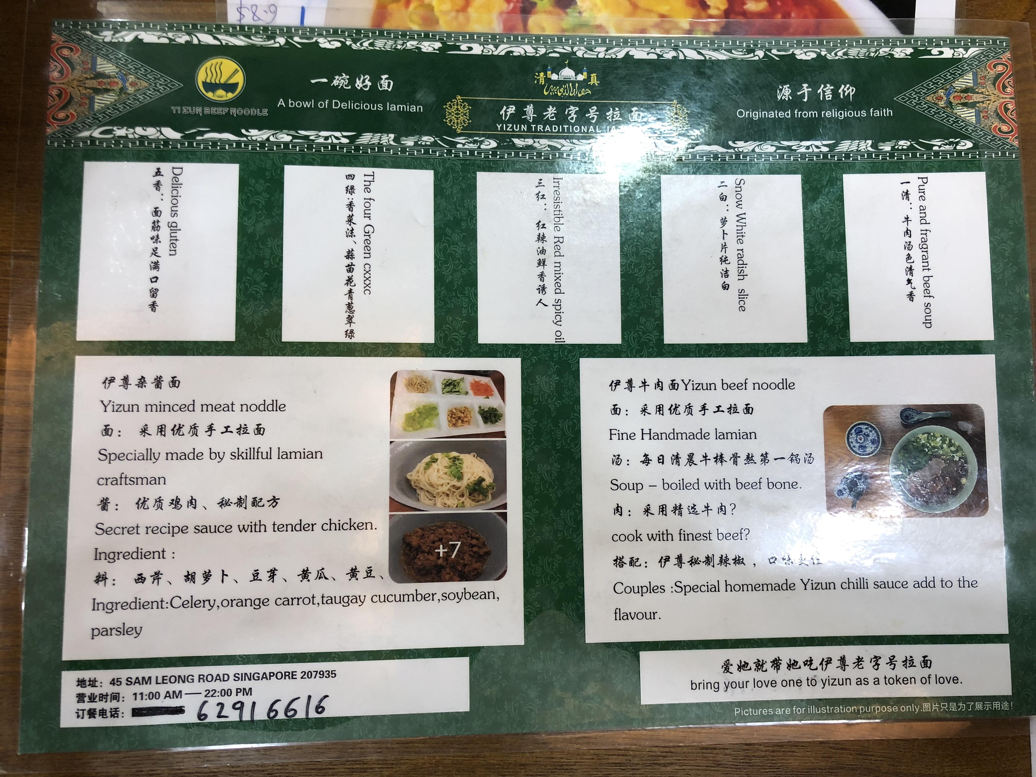 Yi_Zun_Noodle_Menu2