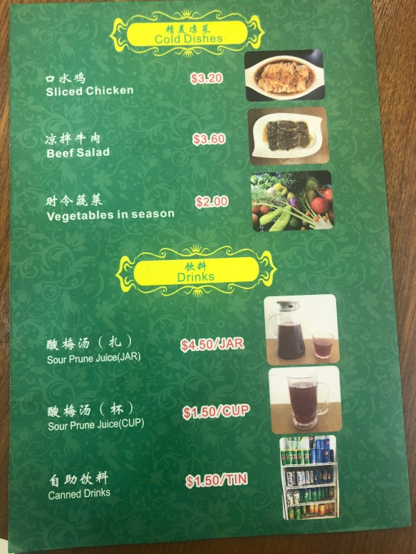 Yi_Zun_Beef_Noodles_Menu_Drinks